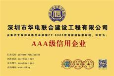 深圳企业信用评价 深圳AAA资信证书申请