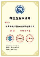 珠海市信用评级公司 珠海企业AAA信用证书