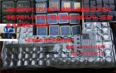 龍崗坂田回收手機芯片