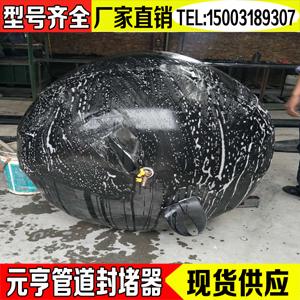 出售安徽淮南市政污水管道封堵气囊/直径800