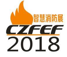2018郑州消防信息化暨论坛
