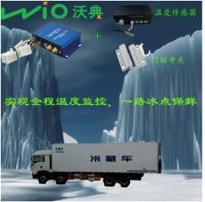 GPS车辆温度监控系统 冷藏品运输远程监监控