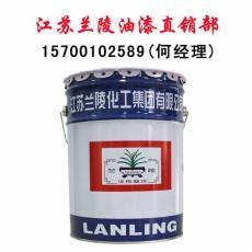 供应优质兰陵工业漆 H53-5环氧铁红防锈漆