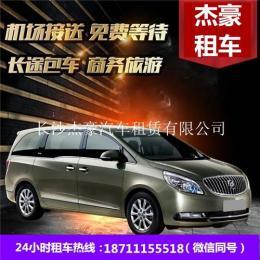 长沙包车国庆旅游租车 私人定制包车自由行