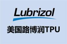 高端眼镜框架专用TPU 路博润自修复TPU产品