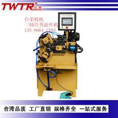 东莞厂家直销三轴2535油压管类滚牙机