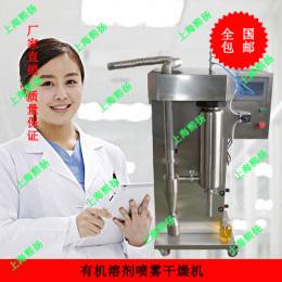 不锈钢喷雾干燥机价格 实验室喷雾干燥机生