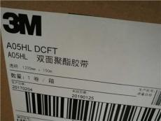 3MA05HL 3MA05HL双面聚酯胶带