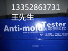 防霉测试仪GNCE001 测试产品评估发霉风险