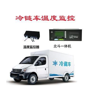 冷藏车GPS温度管理 超温报警 远程定位