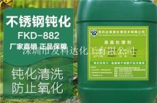 表面處理劑 鈍化劑 鈍化液 防銹劑