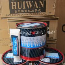 雅克化工高級原子灰HUIWAN填充修補膩子
