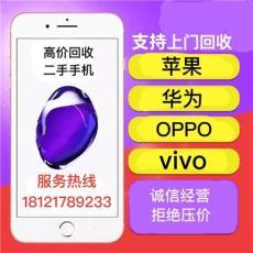 莱西高价回收二手国产OPPO华为VIVO手机回收