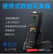 新大陸PT80系列數據采集器