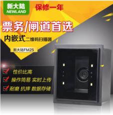 新大陆FM25扫描器
