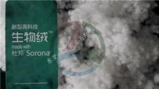 杜邦生物絨 sorona植物羽絨 科技生態棉