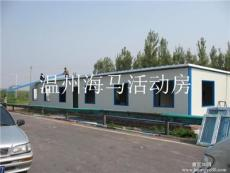 浙江平陽海馬活動房公司 平陽海馬彩鋼板房