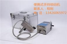 手持噴標機 無縫鋼管噴標機 鋼管打標機