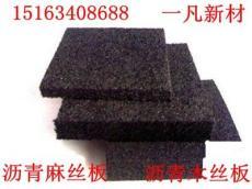 青岛沥青木板/木丝板/杉木/麻丝板有限公司