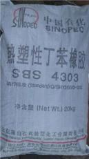 燕山石化SBS4402-4303
