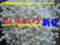 注塑TPV手柄/新亞TPV/張家港TPV/高強度TPV/