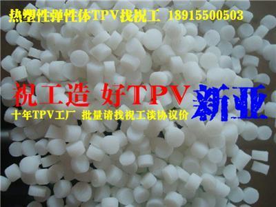注塑TPV手柄/新亚TPV/张家港TPV/高强度TPV/