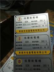 pvc標牌/電子銘板/不銹鋼機械面板/腐蝕牌