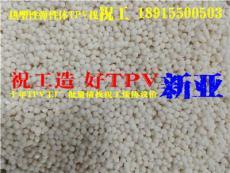 TPV替代橡膠 新亞TPV/張家港TPV/環保TPV 可
