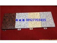 石材鋁單板價格 石紋鋁單板廠家