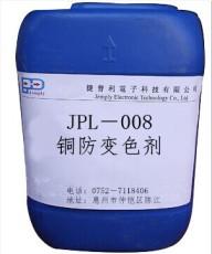 銅防變色劑鍍銅防氧化劑