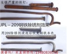 鋼鐵件除油除銹劑