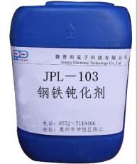 鋼鐵防銹劑鐵件鈍化劑