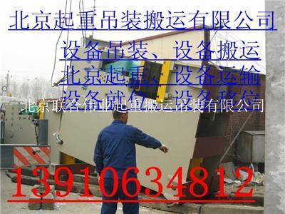 北京起重吊装搬运/起重吊装公司/设备吊装