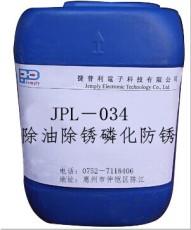 鐵件除油除銹防銹劑
