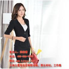 北京酒店職業裝工服定制