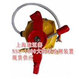 行程开关NSL-1000大物料检测装置
