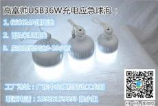 戶外夜市野營照明低壓USB應急36W充電應急燈