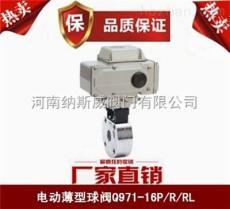 郑州纳斯威Q971F电动对夹式超薄球阀澳门百老汇手机app价