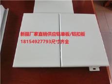 阿克苏铝单板生产厂家供应批发25元平方特价