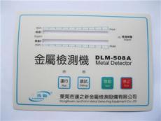 儀器儀表電子標牌面板印刷廠家