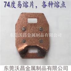 低温合金片 低熔点锡 防火阀熔断片 易熔片