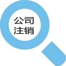北京怎么注銷稅務非正常注銷注銷材料