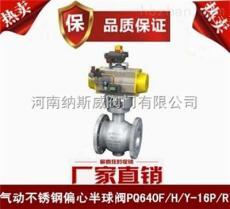 郑州PQ640F气动不锈钢偏心半球阀厂家