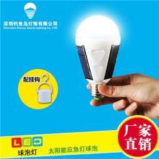 太阳能应急球泡7W 12W太阳能充电锂电池蓄电