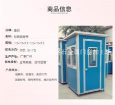 SD厂家直销移动厕所环保卫生间不锈钢保安亭