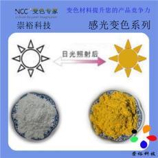 感光粉 注塑油墨用 日光照射变色 光变粉
