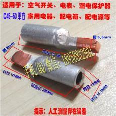 C45-50铜铝接头插针 出口型铜铝插针接插件