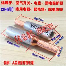 C45-25空开铜铝插针 电表专用铜铝过渡端子