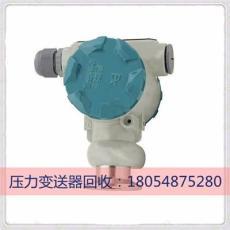 江苏EJA压力变送器回收 珠海液位变送器回收