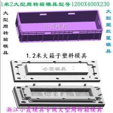 注射模具厂卡板筐模具 PP恒温框模具